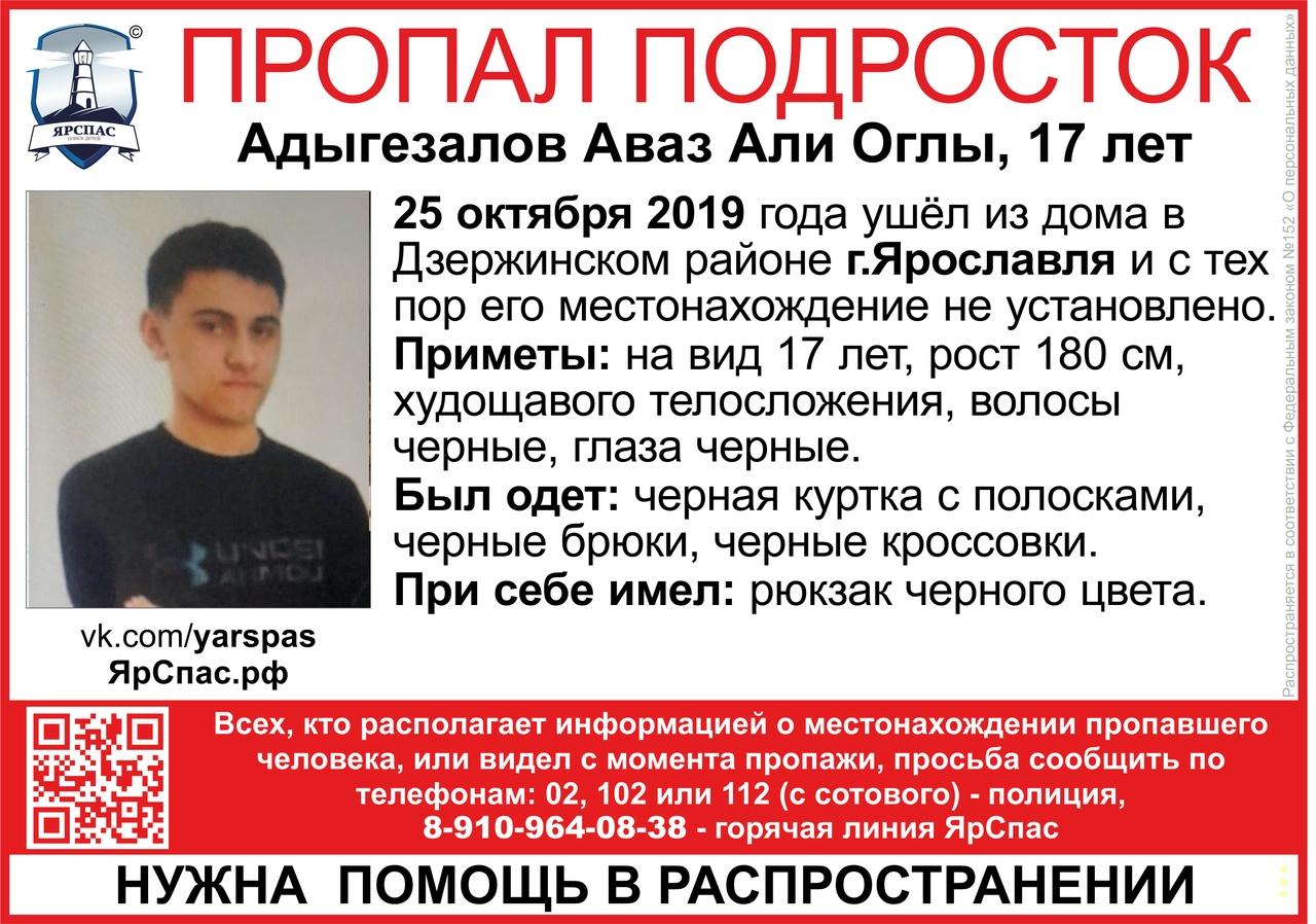 В Ярославле ищут 17-летнего подростка