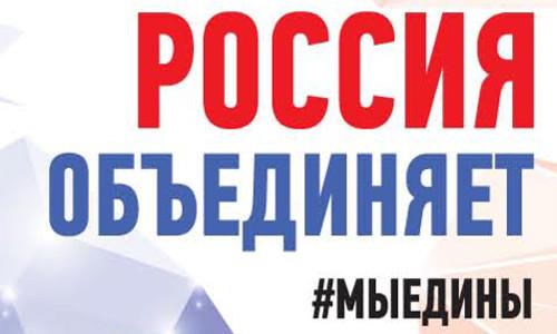 Стала известна программа празднования Дня народного единства в Ярославле