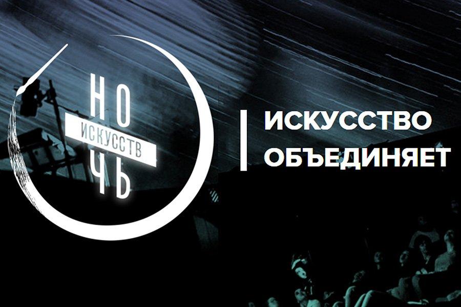 Ярославский регион присоединится к всероссийской акции «Ночь искусств»