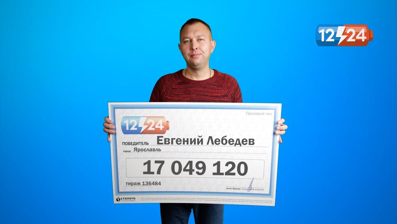 Ярославец выиграл в лотерею 17 миллионов и рассказал, куда потратит деньги