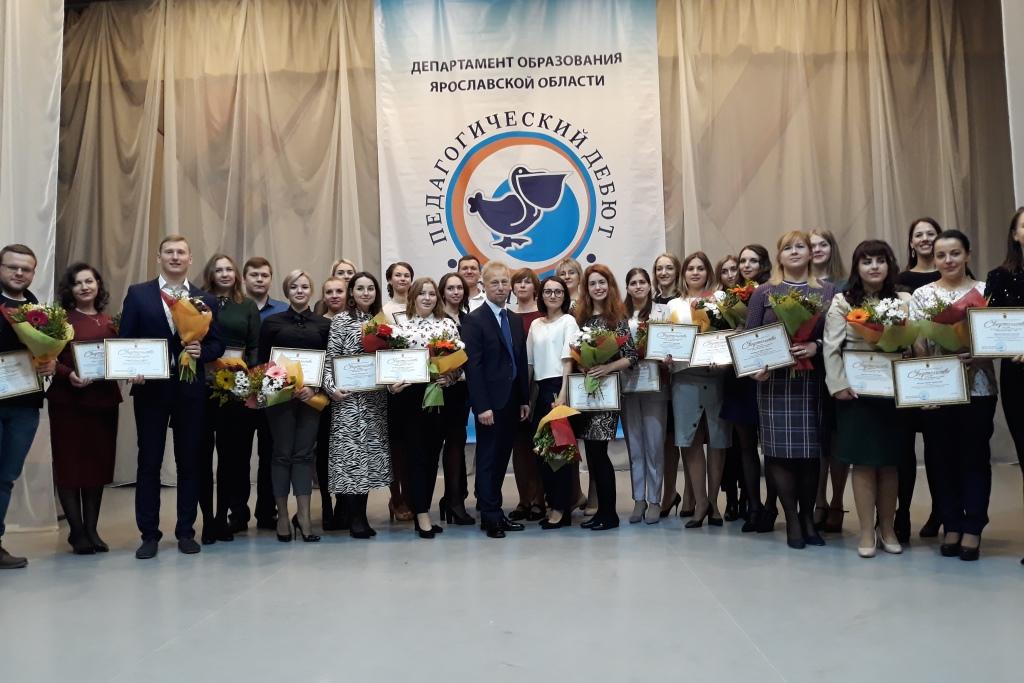 Названы победители регионального этапа всероссийского конкурса «Педагогический дебют»