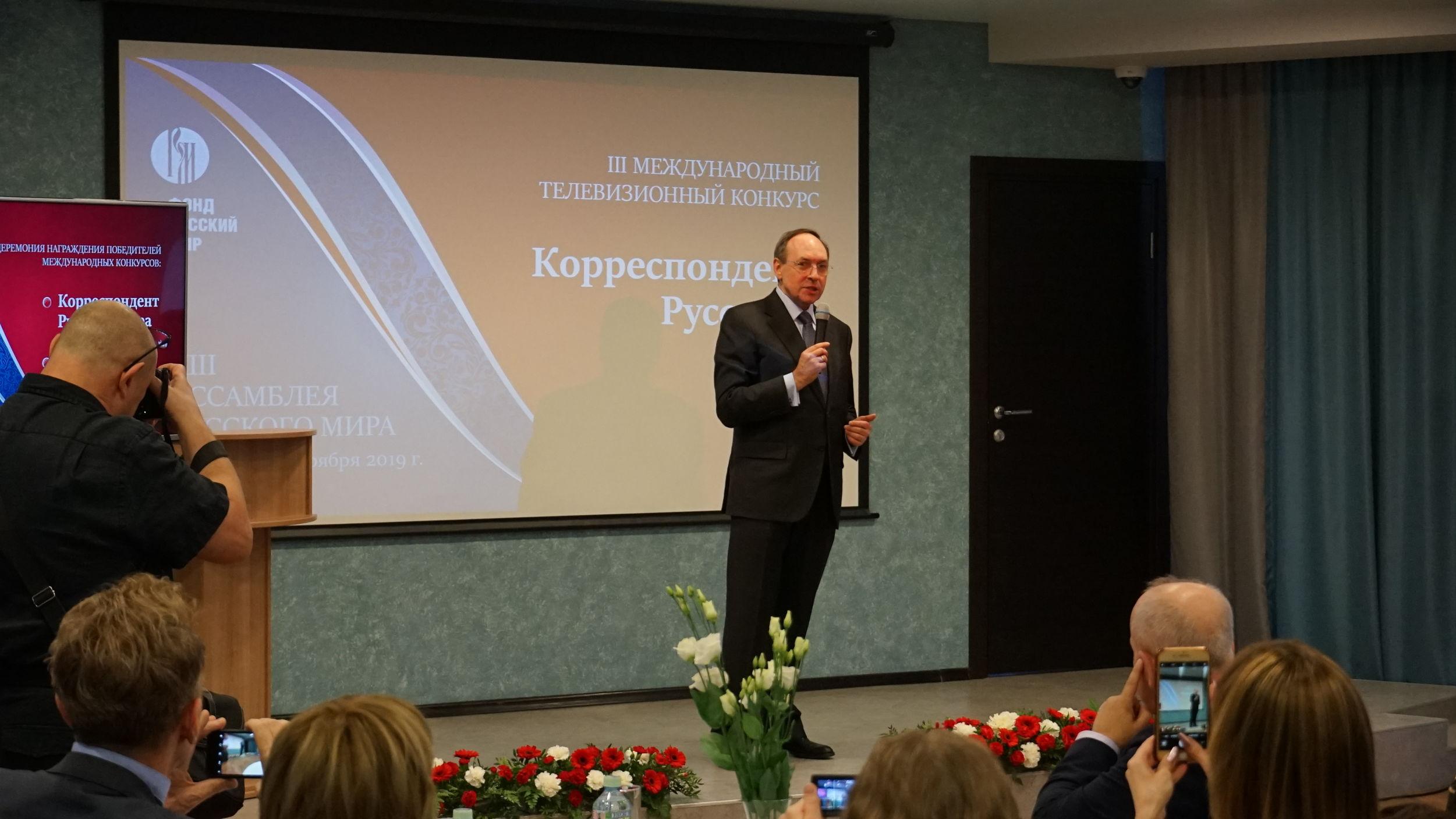 В Ярославле проходит XIII Ассамблея «Русского мира»