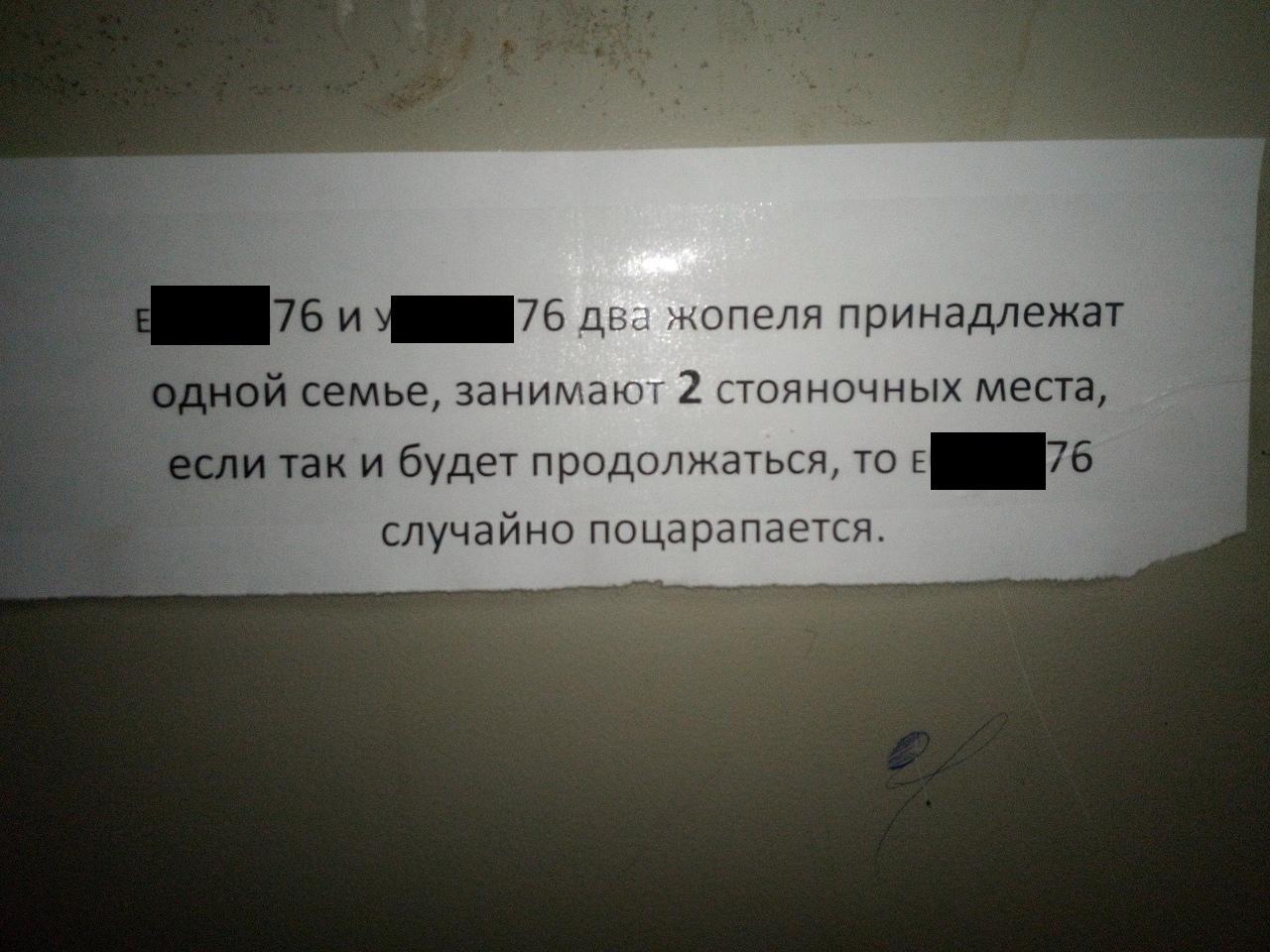 «Машина случайно поцарапается». Автовладельцам дома в Ярославле начали угрожать