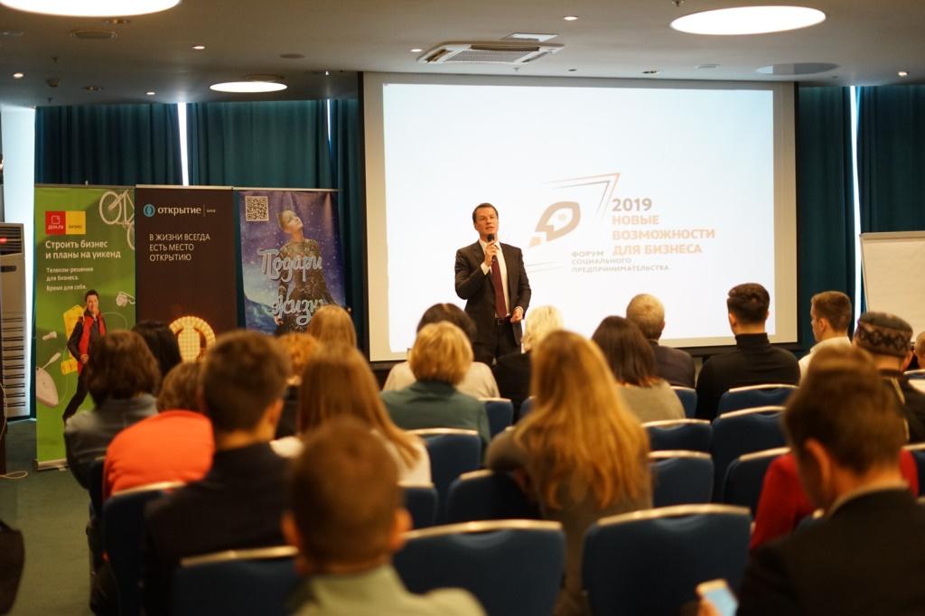 В Ярославле прошел первый форум «Социальное предпринимательство. Новые возможности для бизнеса»