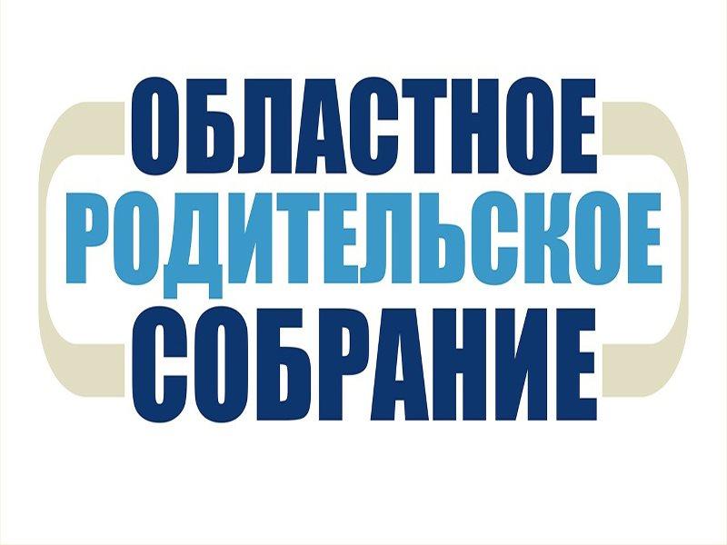 В Ярославской области пройдет областное родительское собрание