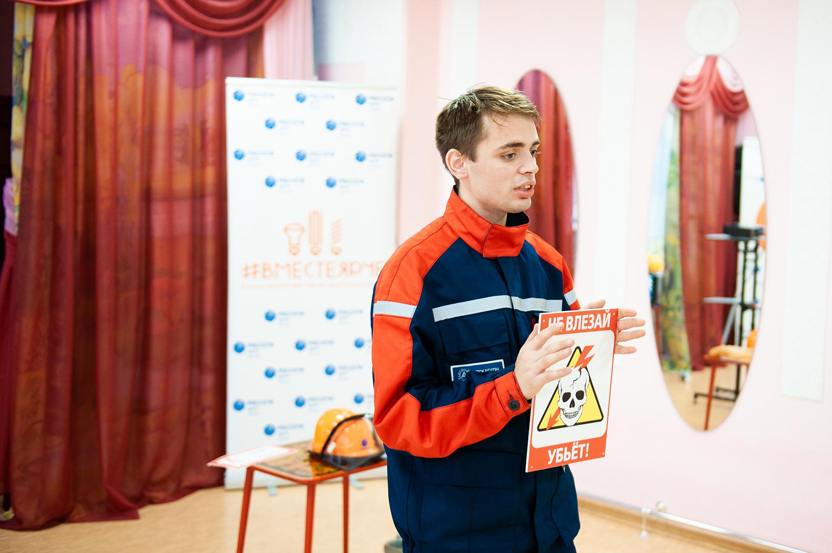 Ярославские энергетики рассказали об электробезопасности малышам