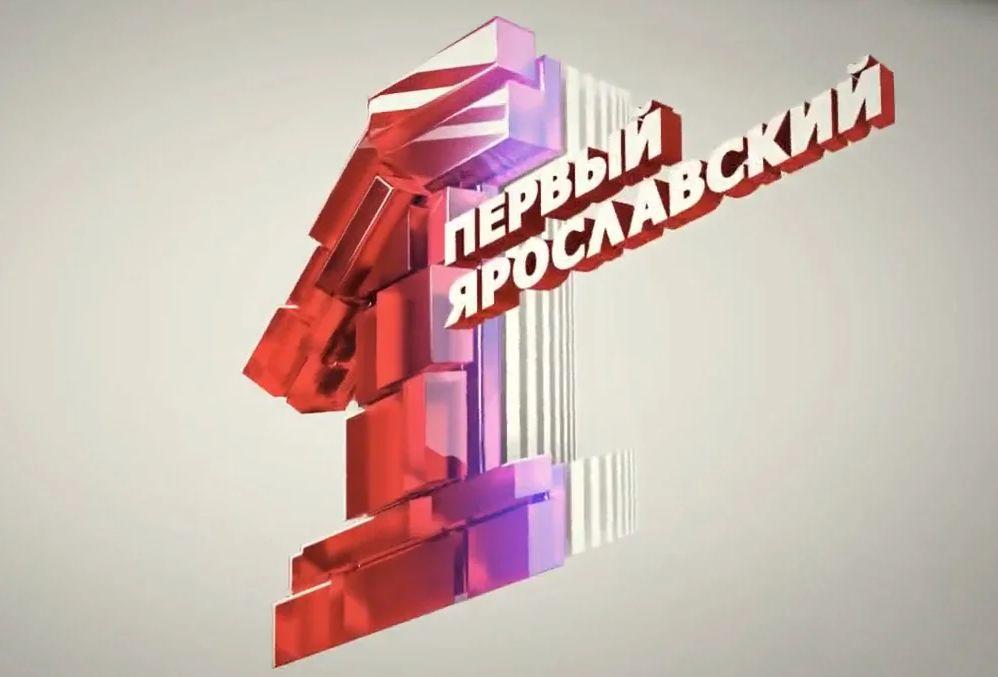 С 29 ноября телеканал «Первый Ярославский» начнет цифровое эфирное вещание на частотах «ОТР»