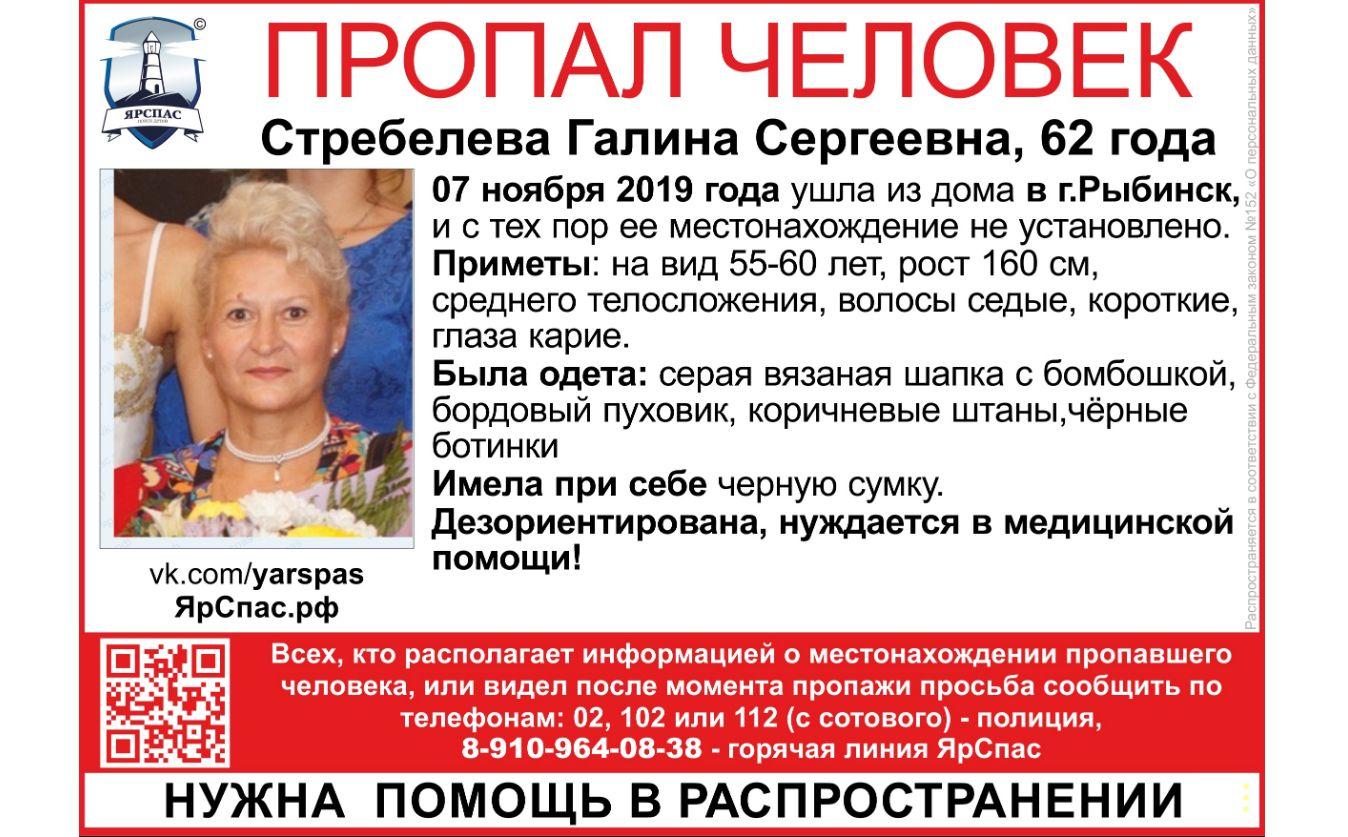 В Рыбинске пропала женщина, которая нуждается в медицинской помощи
