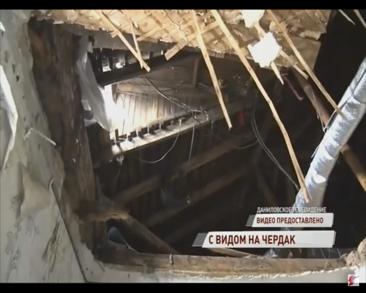 В квартире многодетной семьи в Ярославской области обрушился потолок
