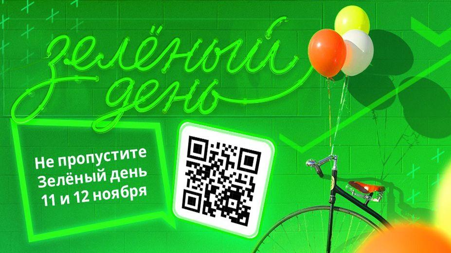 Какие скидки от Сбербанка могут получить ярославцы в «Зеленый день»
