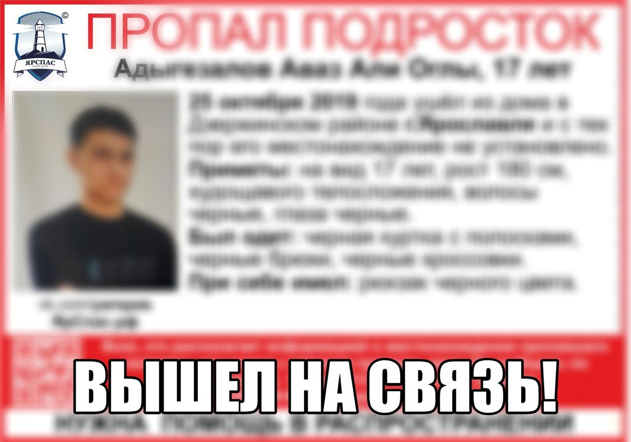 В Ярославле установили местонахождение ушедшего из дома подростка