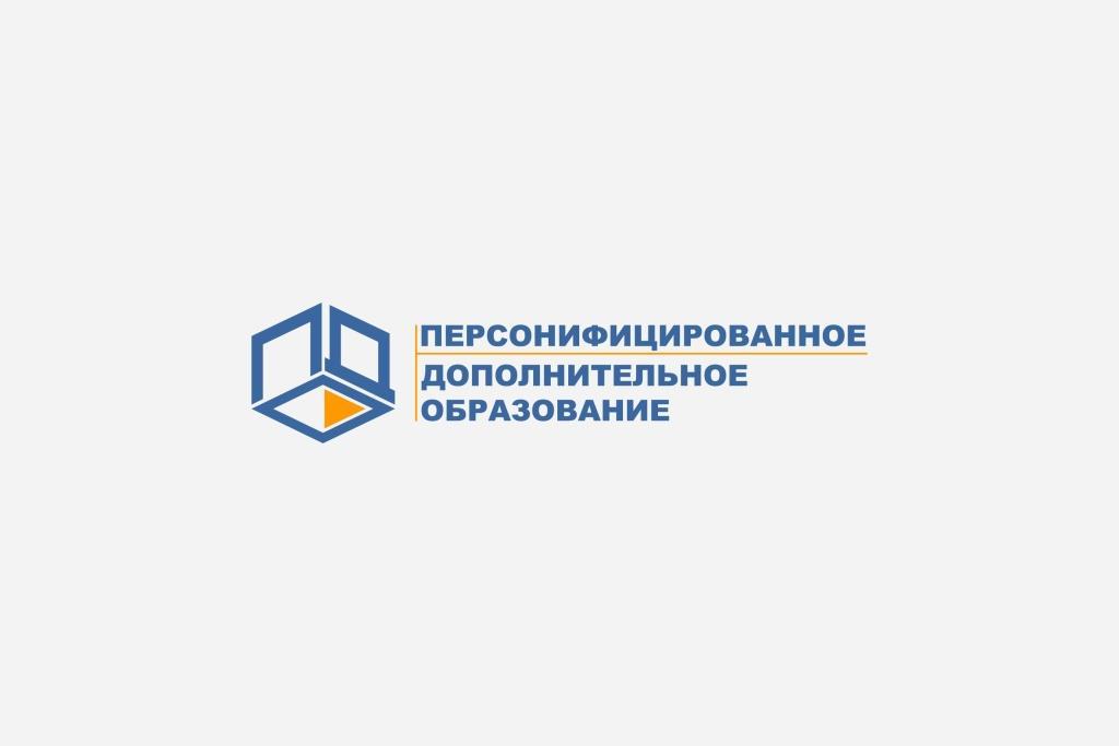 В Ярославской области сертификаты дополнительного образования получили более 144 тысяч человек