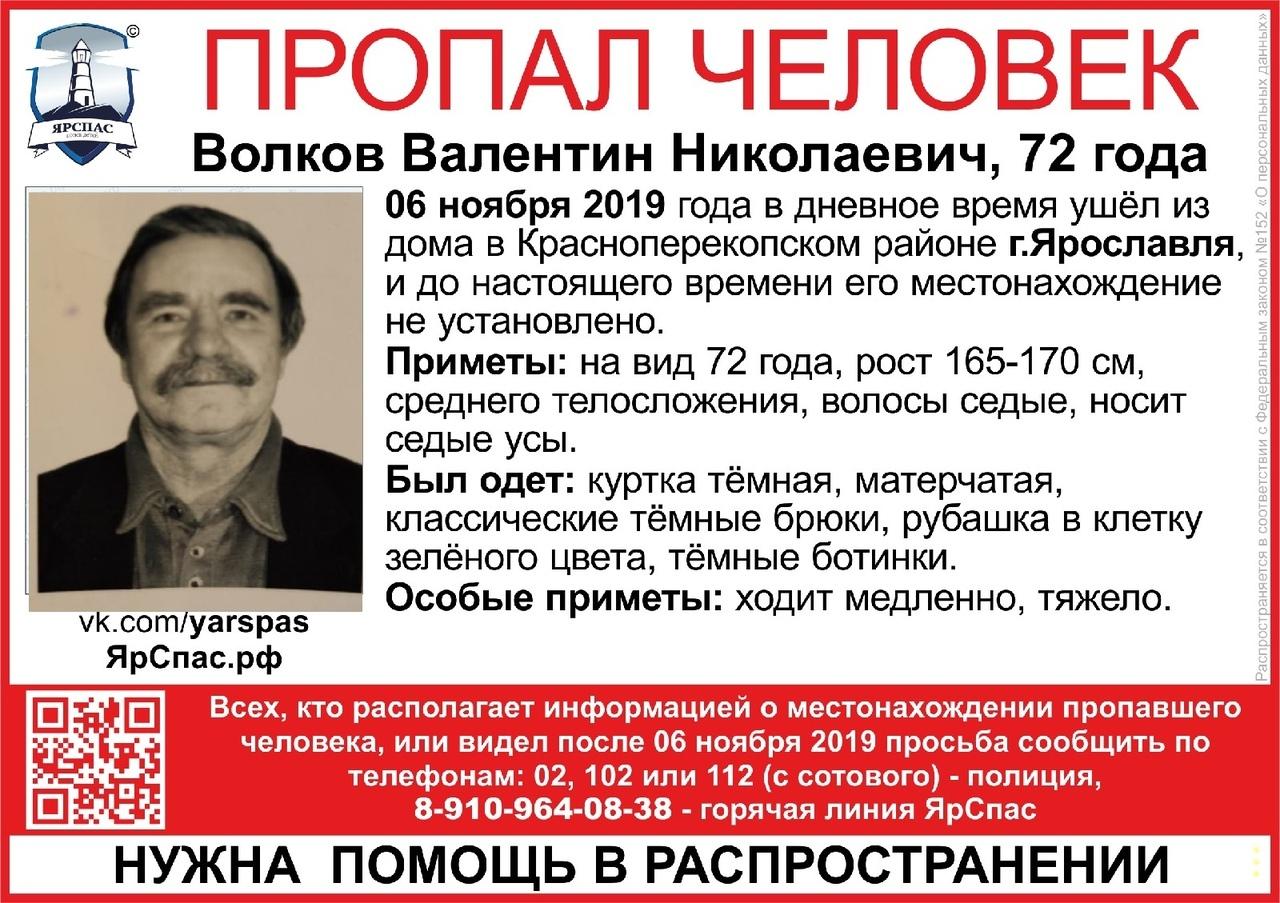 В Ярославле уже пять дней ищут пропавшего пенсионера