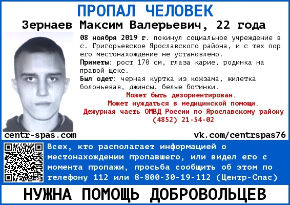 В Ярославской области двое мужчин ушли из соцучреждения и пропали