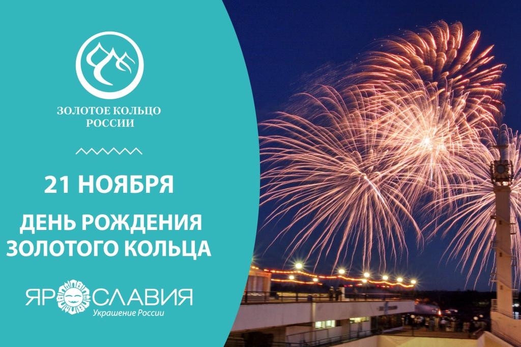 В Ярославской области в третий раз отметят День рождения туристического маршрута Золотое кольцо России