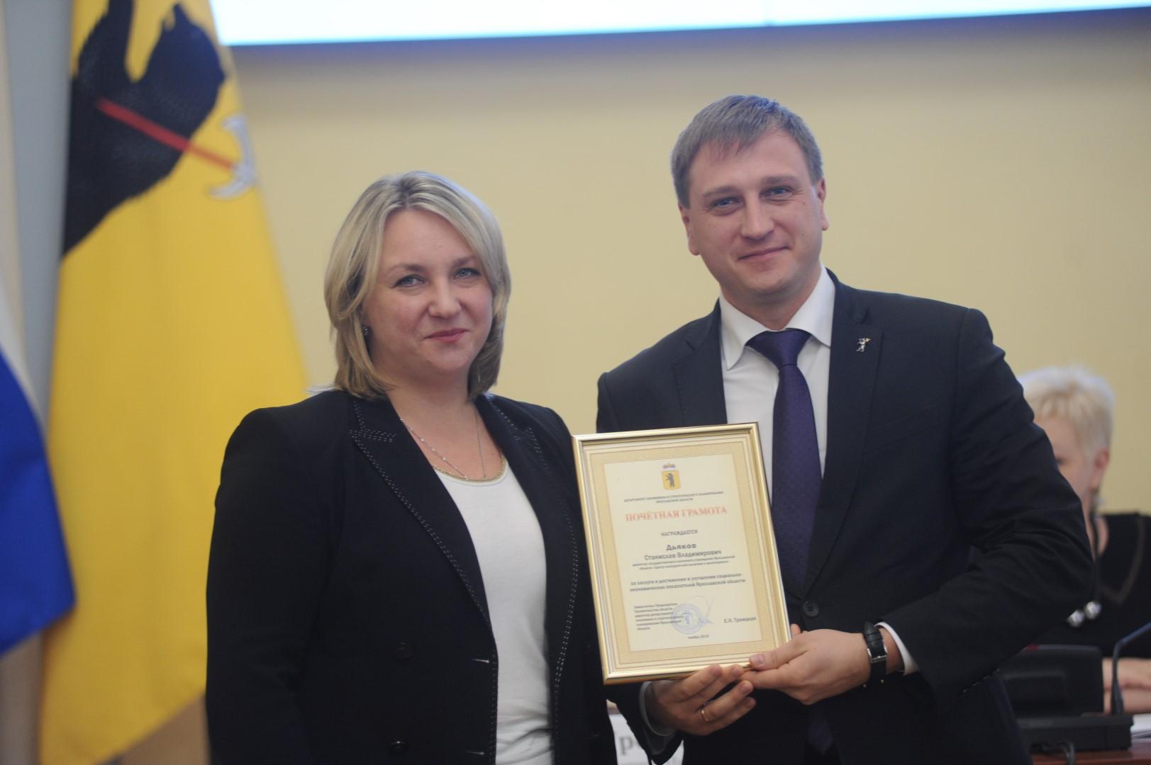 В правительстве Ярославской области наградили лучших экономистов