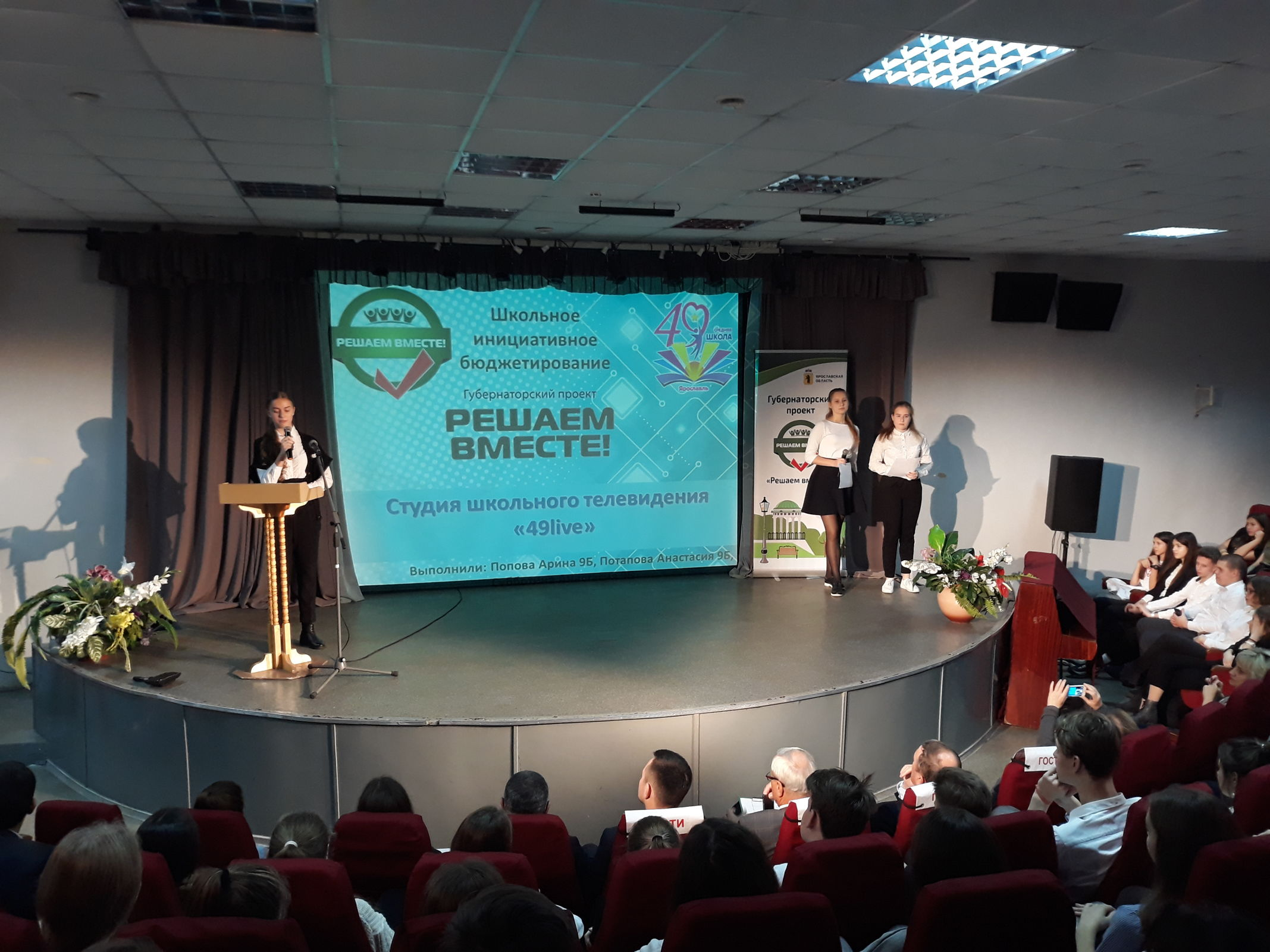 Ярославские школьники предлагают оборудовать в учебных заведениях кинозалы и спортплощадки