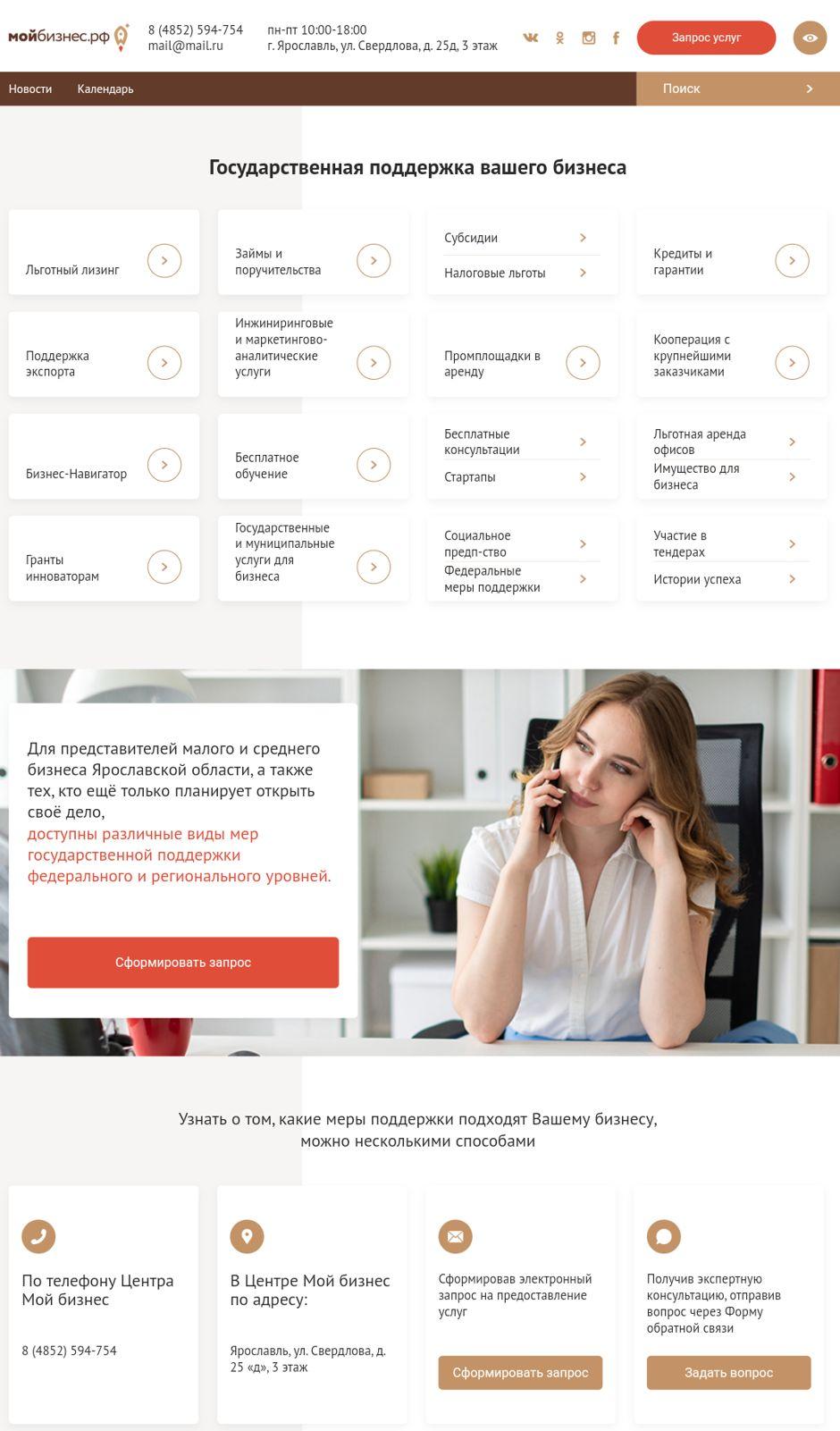В Ярославской области начал работать интернет-сайт для предпринимателей