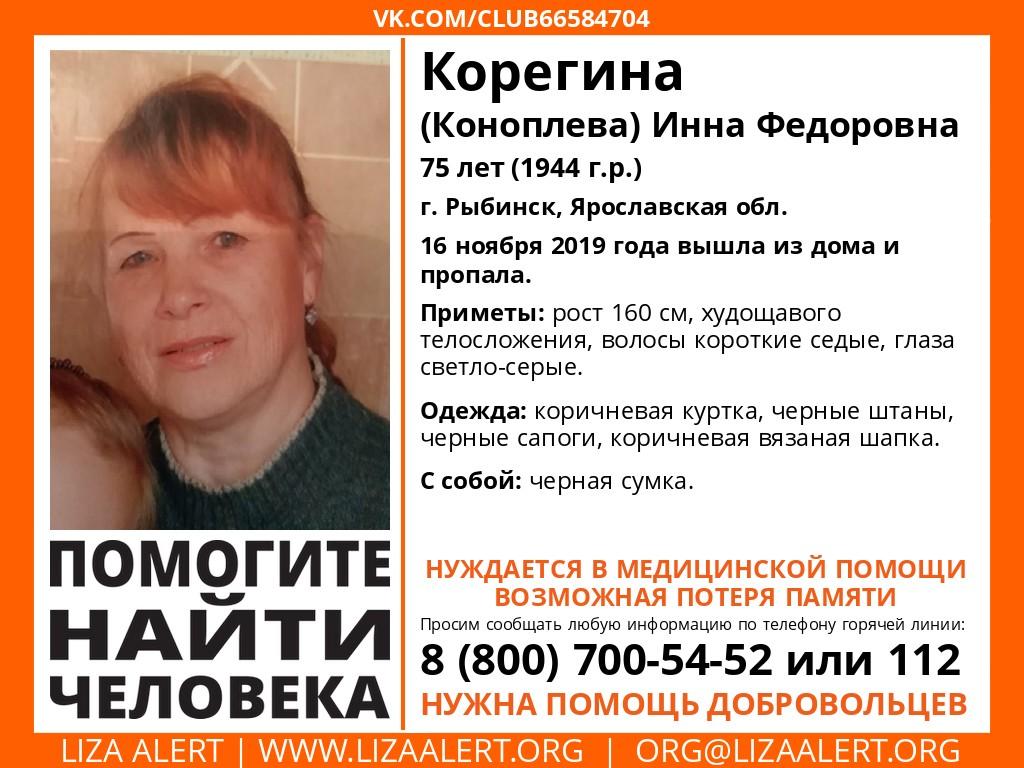 В Рыбинске пропала 75-летняя пенсионерка