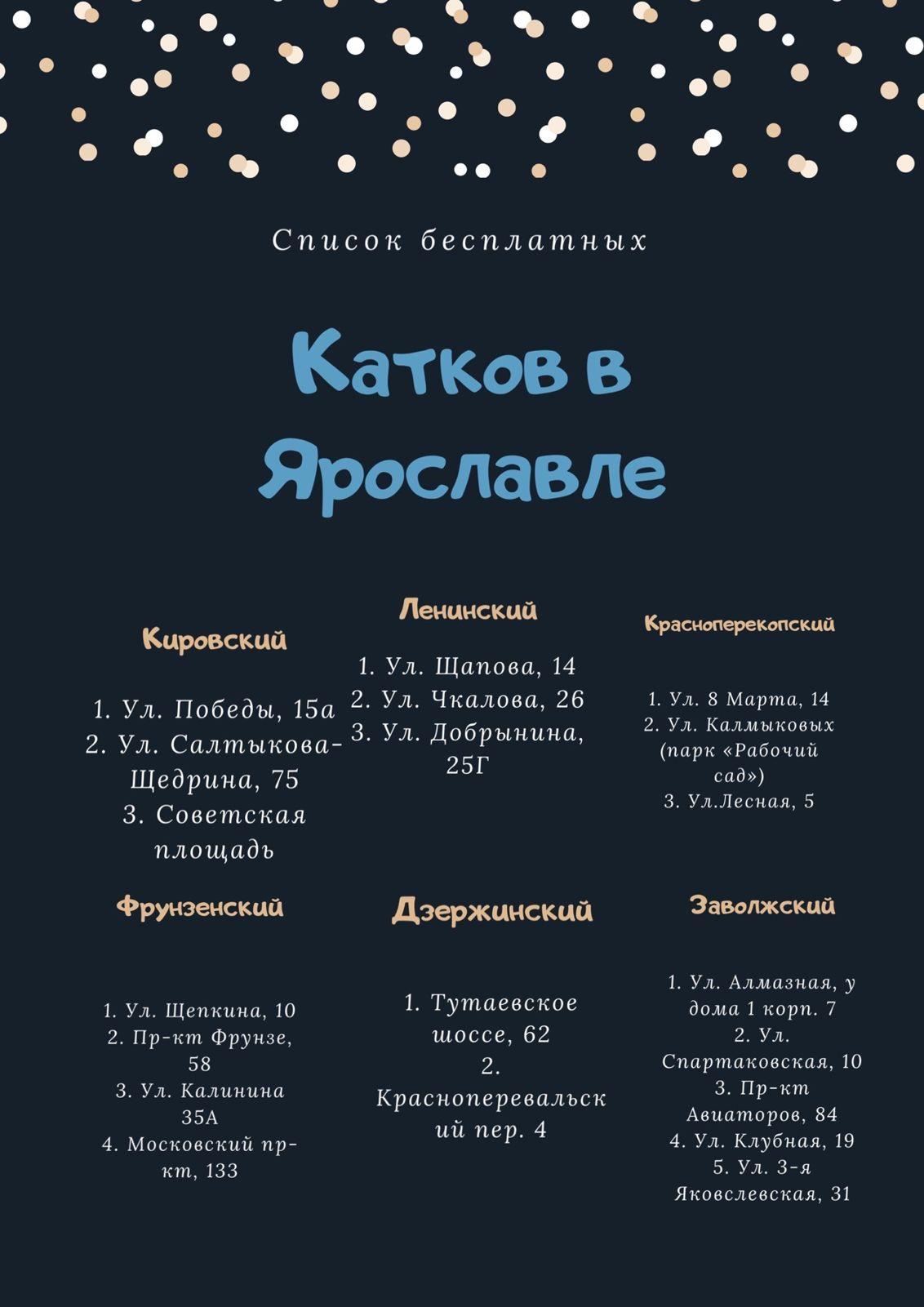 В Ярославле зальют два десятка бесплатных катков: полный список