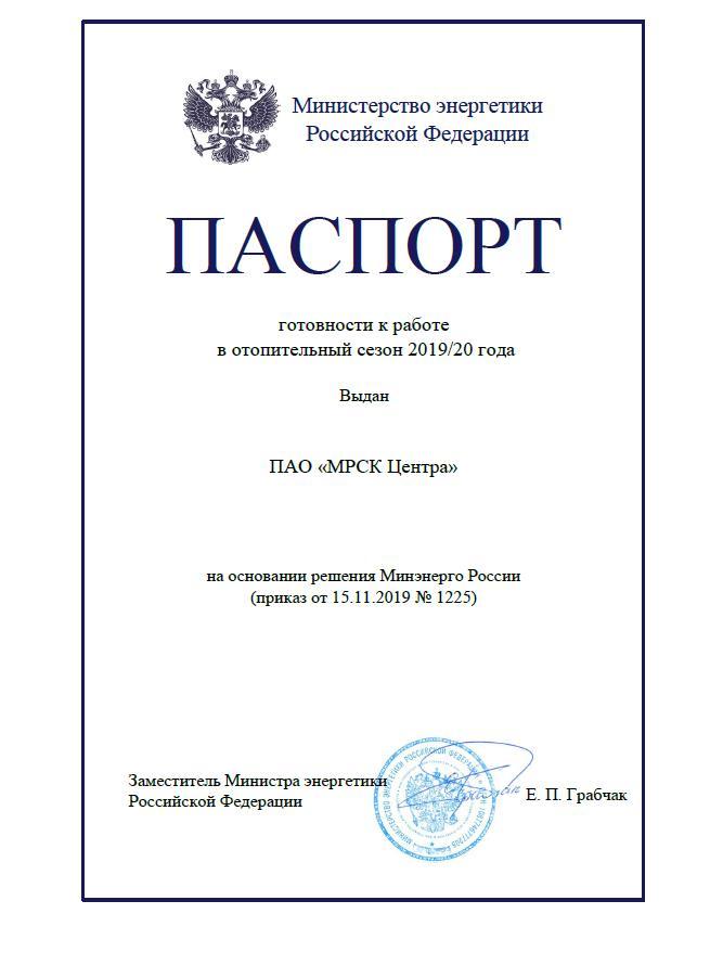 Министерство энергетики РФ подтвердило готовность «Россети Центр» и «Россети Центр и Приволжье» к работе в отопительный сезон 2019 – 2020 годов
