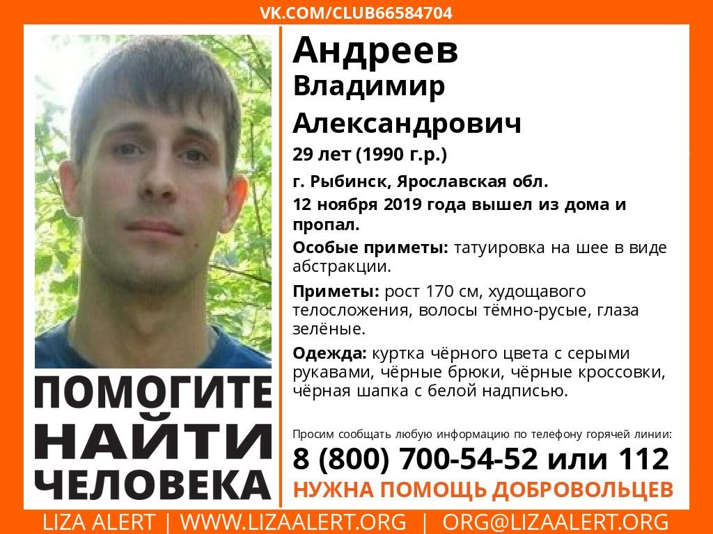 В Ярославской области пропал молодой человек с татуировкой на шее