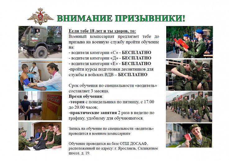 Ярославским призывникам предлагают бесплатно сдать на права