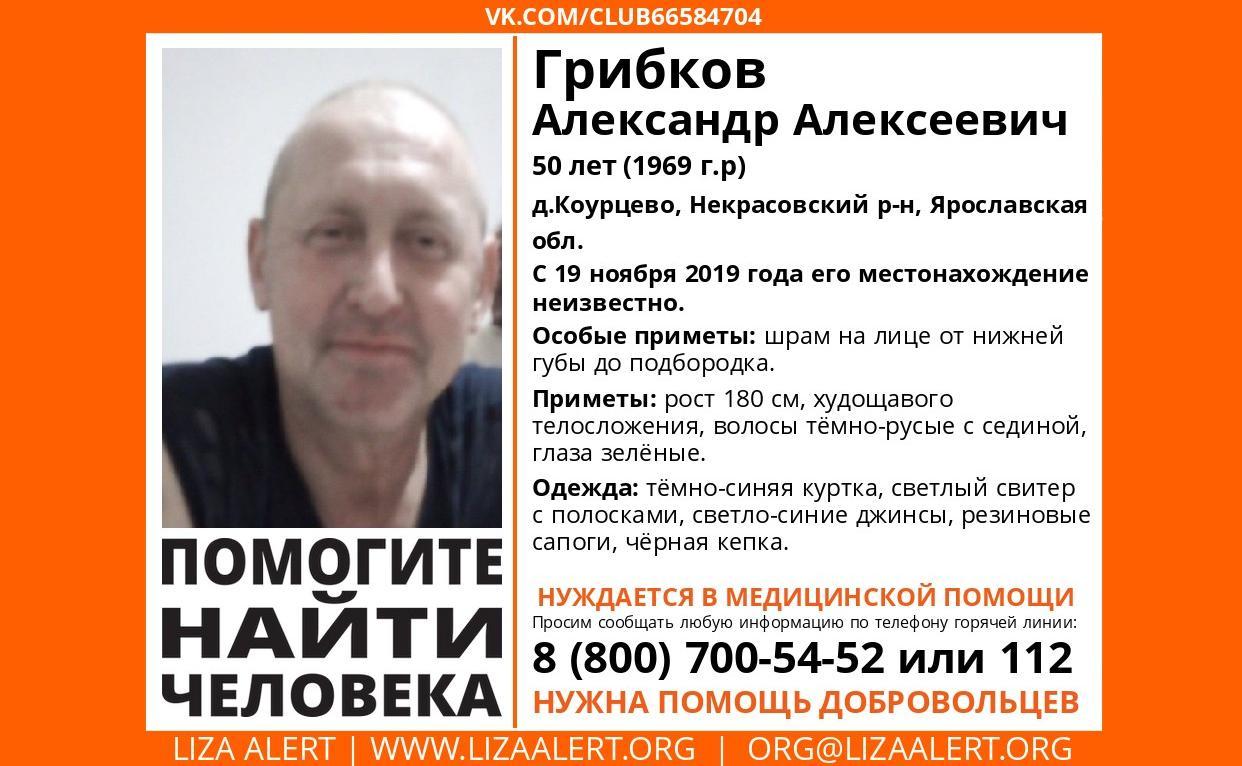 В Ярославской области ищут мужчину со шрамом на лице