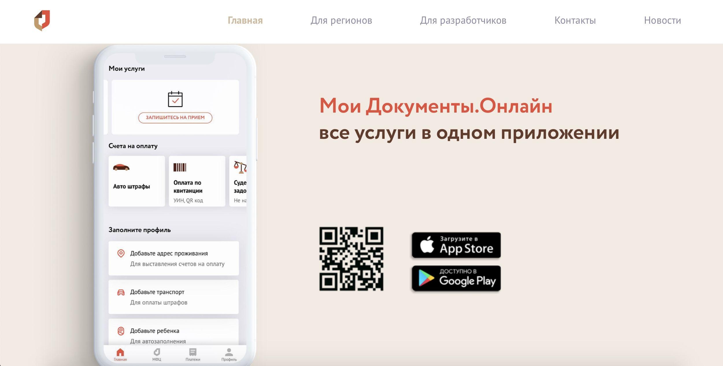 Жители Ярославской области могут воспользоваться мобильным приложением «Мои Документы. Онлайн»
