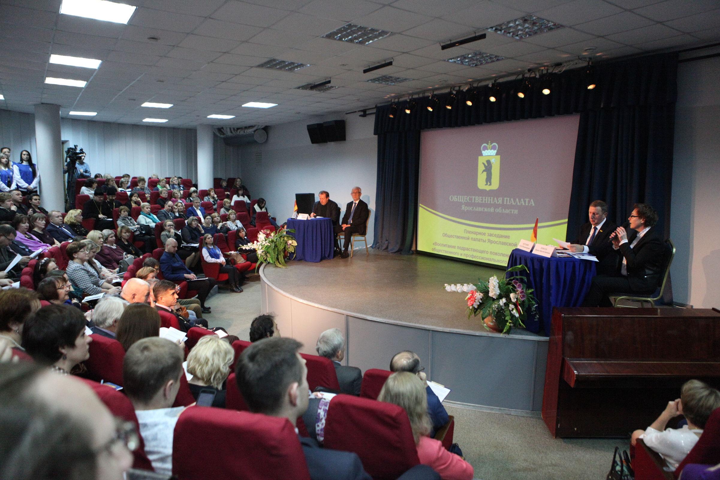 Ярославские общественники обсудили, как воспитывать детей