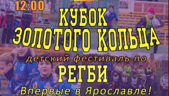 Будет жарко и азартно: ярославцев приглашают на «Кубок Золотого кольца» по регби