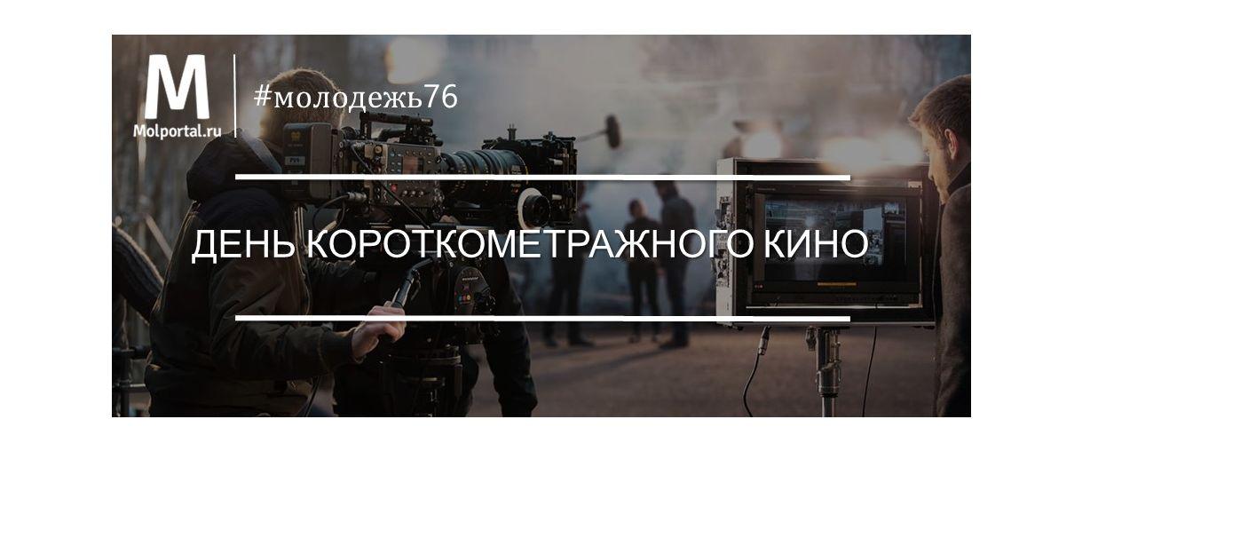 В Ярославской области пройдут бесплатные показы короткометражного кино