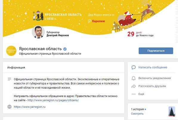 Как открыть свой бизнес в Ярославской области и стать резидентом ТОР, расскажут в прямом эфире в «ВК»