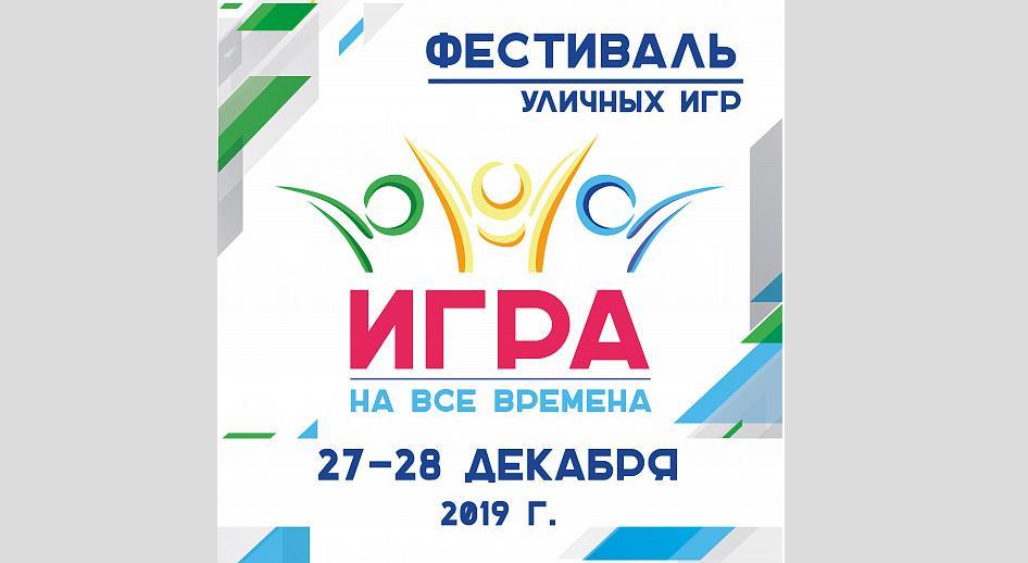В центре Ярославля жители и гости города смогут сыграть в игры разных народов