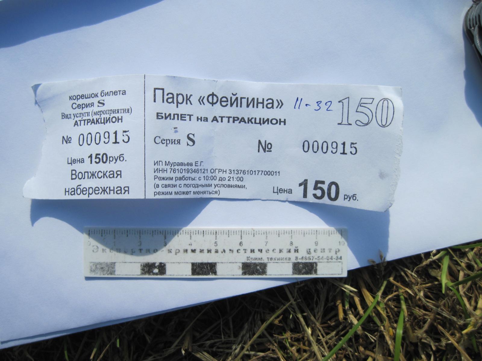 В Рыбинске вынесли приговор по делу о травмировании ребенка на батуте