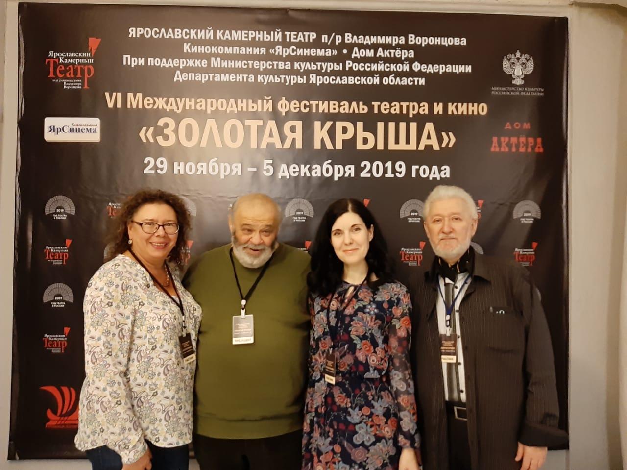 В Ярославле проходит VI международный фестиваль театра и кино «Золотая крыша»
