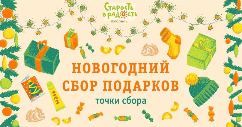 Ярославцы могут поздравить одиноких пенсионеров с Новым годом