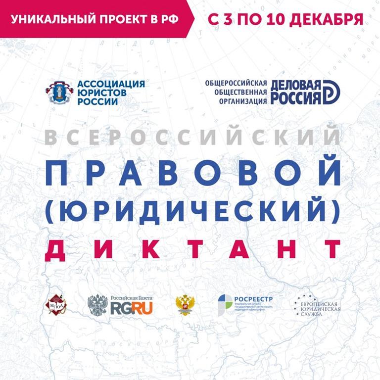 Свои правовые знания жители Ярославской области могут проверить на Всероссийском юридическом диктанте