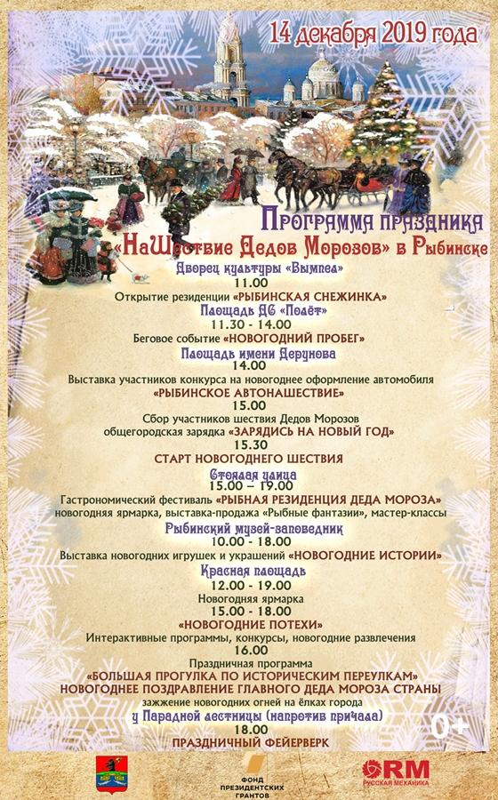 Фейерверк и парад новогодних авто: появилась полная программа «НаШествия Дедов Морозов» в Рыбинске