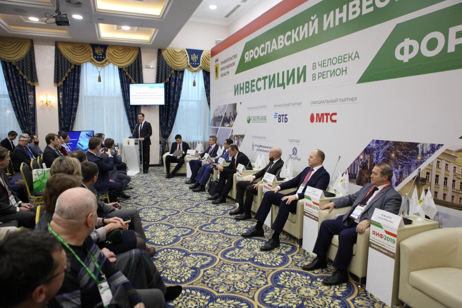 Ярославский инвестфорум: подписаны соглашения о реализации в регионе пяти проектов на 8 миллиардов рублей
