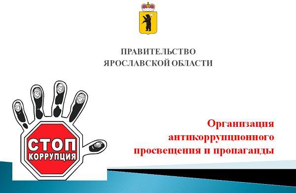 В Ярославле обсудили, как научить школьников противодействовать коррупции