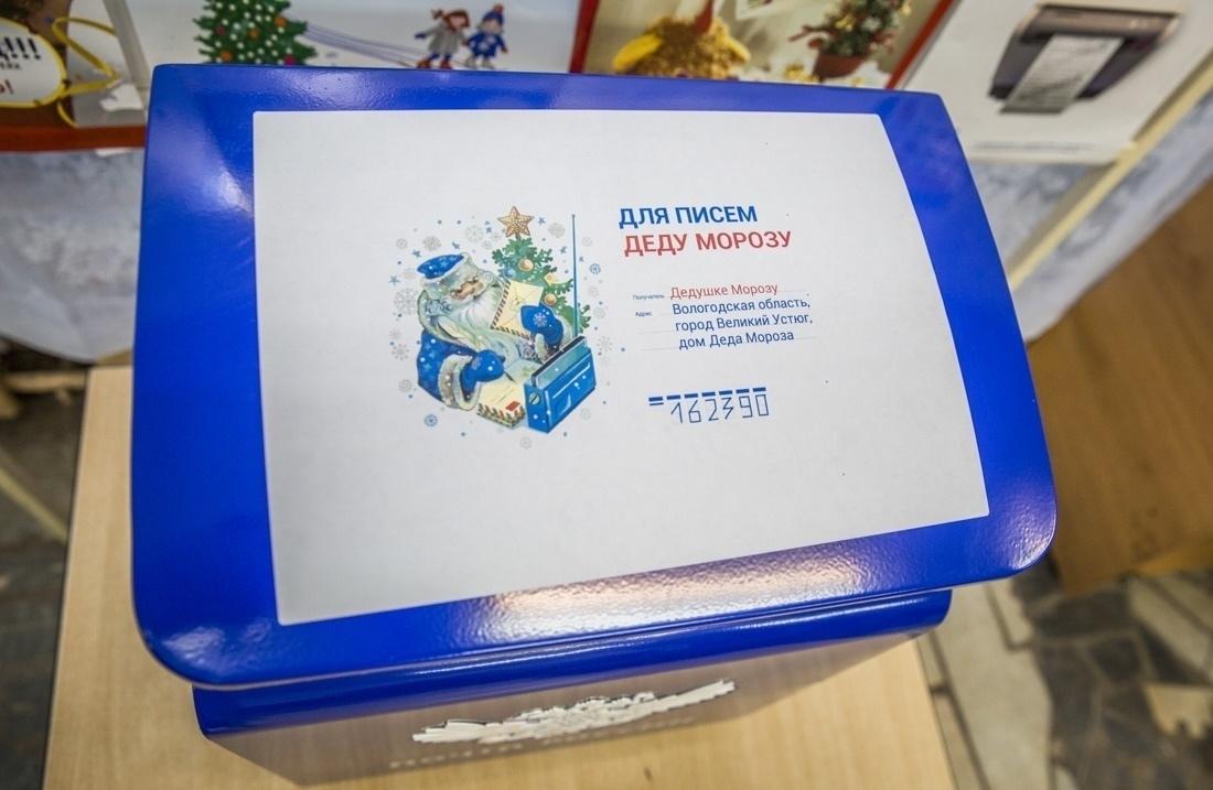 Ярославцы могут отправить на почте свое письмо Деду Морозу