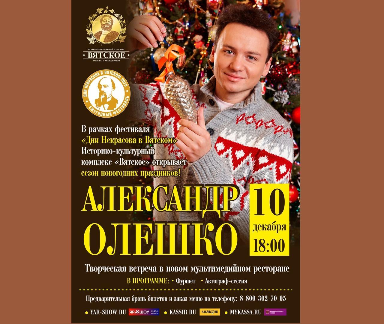 Актер Александр Олешко в Вятском открыл сезон новогодних праздников