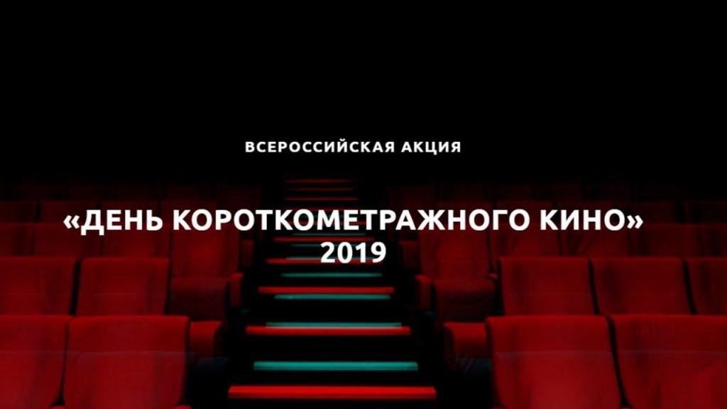 Бесплатные кинопоказы пройдут в Ярославской области в рамках всероссийской акции «День короткометражного кино»