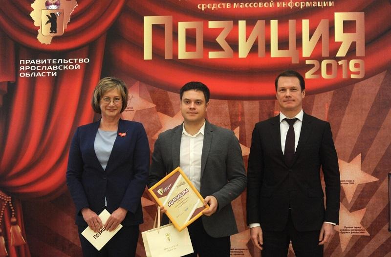 В Ярославле наградили победителей конкурса средств массовой информации «ПозициЯ»