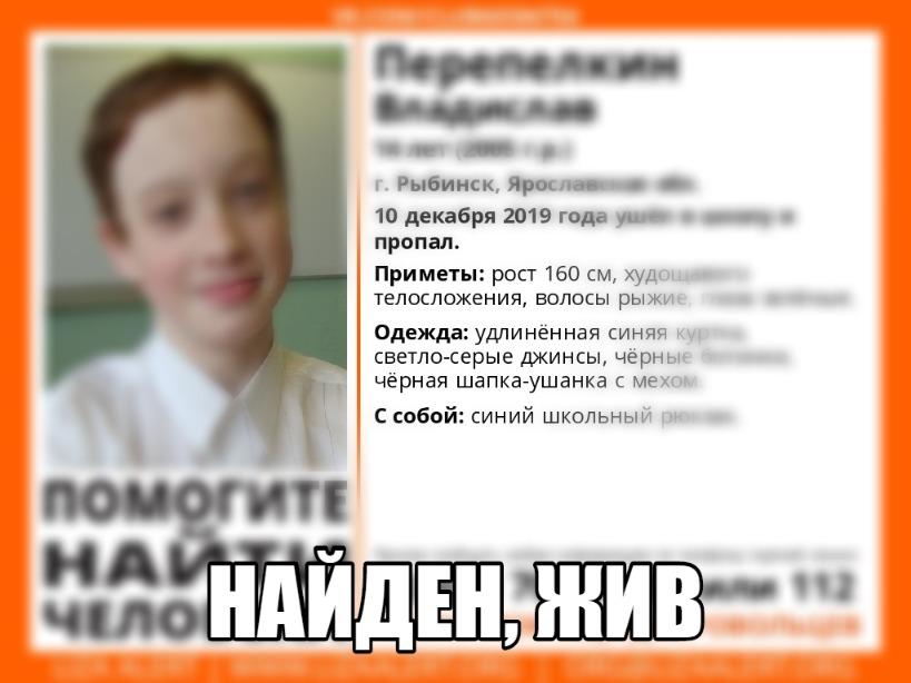 В Рыбинске спустя три дня нашли пропавшего подростка