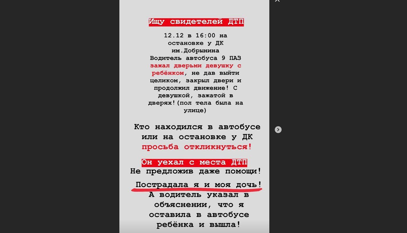 Ярославский водитель автобуса зажал в дверях женщину с ребенком