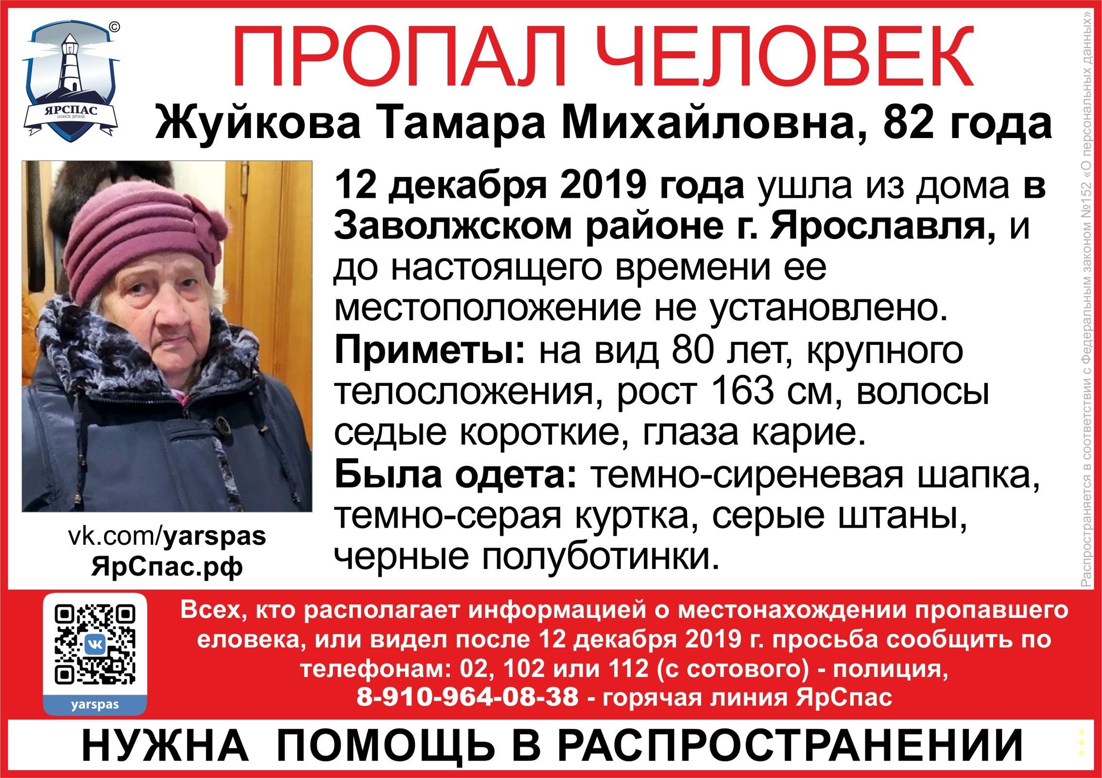 В Заволжском районе Ярославля пропала пенсионерка
