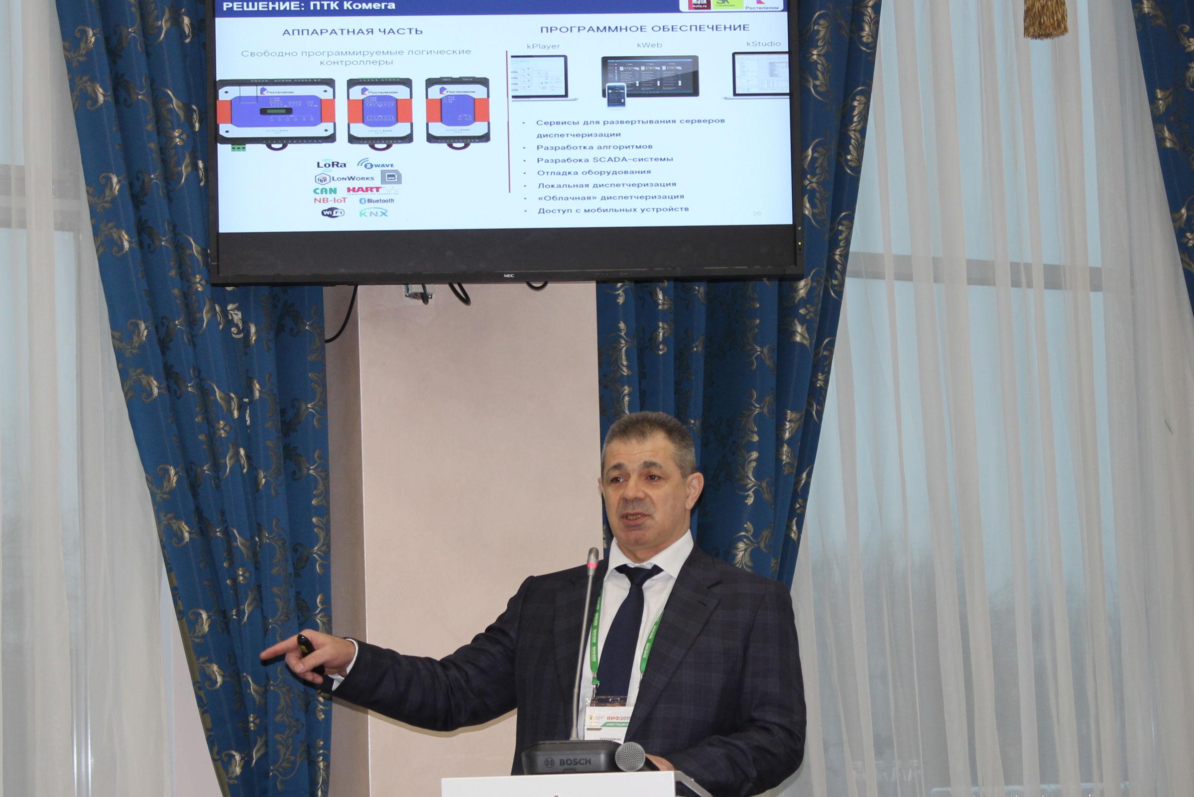 На инвестиционном форуме в Ярославле «Ростелеком» представил проект «Цифровой водоканал»