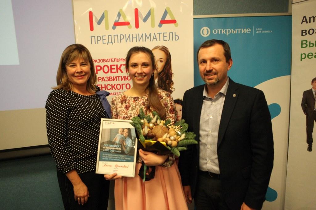 Детский врач из Ярославля стала победительницей проекта «Мама-предприниматель»